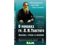 О романах гр. Л.Н. Толстого: анализ, стиль и веяние. Критический этюд