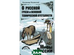 О русской грязи и вековой технической отсталости