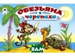 Обезьяна и черепаха (мультфильмы малышам)