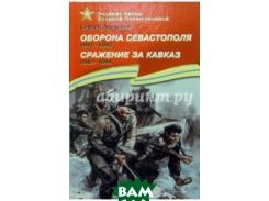 Оборона Севастополя. 1941-1943. Сражение за Кавказ. 1942-1944. Рассказы для детей