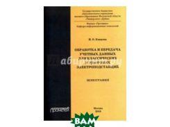 Обработка и передача учетных данных для классических и цифровых электроподстанций. Монография