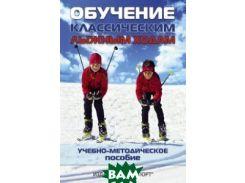 Обучение классическим лыжным ходам. Учебно-методическое пособие