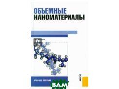 Объемные наноматериалы: учебное пособие