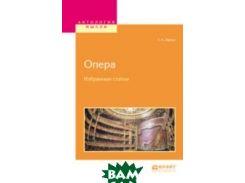 Опера. Избранные статьи