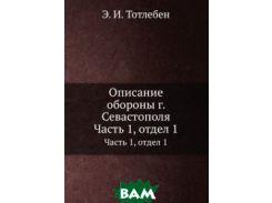 Описание обороны г. Севастополя
