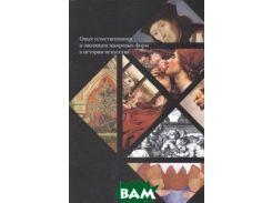 Опыт естествознания и эволюция жанровых форм: культурно-исторические контексты