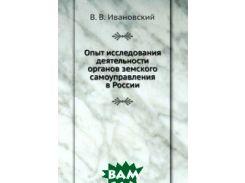 Опыт исследования деятельности органов земского самоуправления в России