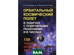 Орбитальный космический полет в задачах с подробными решениями и в числах. Учебное пособие