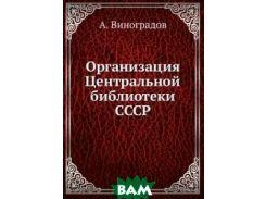 Организация Центральной библиотеки СССР