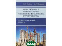 Организация, планирование, управление и экономика в строительстве. Терминологический словарь
