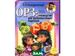ОРЗ:Руководство для здравомыслящих родителей. Серия: Библиотека доктора Комаровского