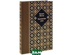 Орлеанская дева (подарочное издание)