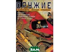 Оружие: возникновение, эволюция, применение. Каталог европейских оружейных клейм ХV - начала ХХ века