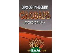 Орфоэпический словарь русского языка. 60000 слов