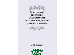 Основание всеобщей словесности и происхождение русского языка