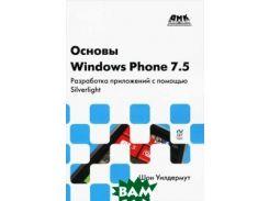 Основы Windows Phone 7.5. Разработка приложений с помощью Silverlight