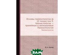 Основы палеонтологии (в 15 томах) том 9. Членистоногие  трахейные и хелицеровые