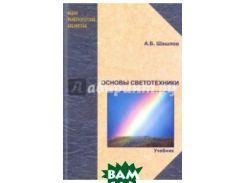 Основы светотехники. Учебник