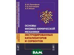 Основы физико-химической механики экструдированных катализаторов и сорбентов