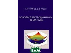 Основы электродинамики с MATLAB. Учебное пособие