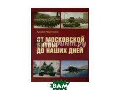 От Московской битвы до наших дней