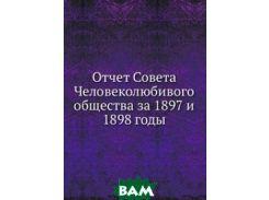 Отчет Совета Человеколюбивого общества за 1897 и 1898 годы