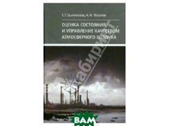 Оценка состояния и управление качеством атмосферного воздуха