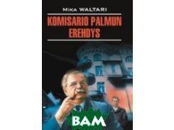 Ошибка комиссара Палму. Книга для чтения на финском языке