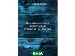 Памятная книжка Харьковской губернии на 1863 год