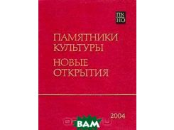 Памятники культуры. Новые открытия. Ежегодник 2004