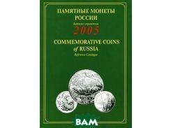 Памятные монеты России. 2005 / Commemorative Coins of Russia