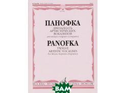 Панофка. 12 артистических вокализов для меццо-сопрано или сопрано в сопровождении фортепиано