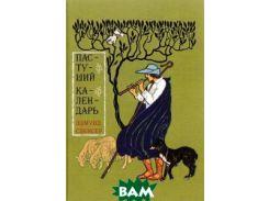 Пастуший календарь, вмещающий двенадцать Эклог, сообразных двенадцати месяцам