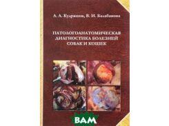 Паталогоанатомическая диагностика болезней собак и кошек. Учебное пособие