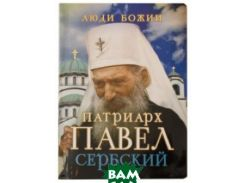 Патриарх Павел Сербский