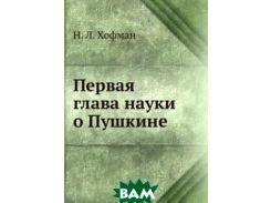 Первая глава науки о Пушкине