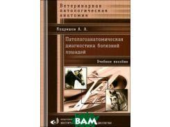 Патологоанатомическая диагностика болезней лошадей