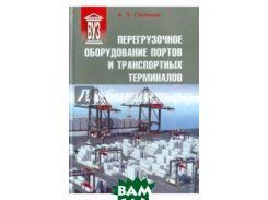 Перегрузочное оборудование портов и транспортных терминалов