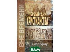 Первые дни христианства. Книга в 2-х томах. Том 1