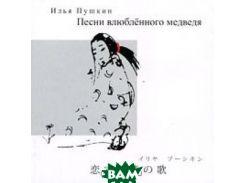 Песни влюбленного медведя. Двуязычная (японско-русская) книга