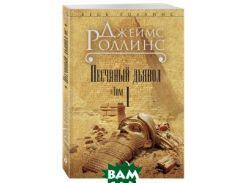 Песчаный дьявол. В 2 томах. Том 1