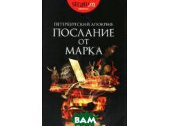 Петербургский Апокриф. Послание от Марка