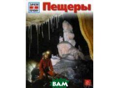 Пещеры. Энциклопедия