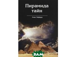 Пирамида тайн. Взгляд на архиектуру Великой пирамиды с точки зрения креационистической мифологии / Pyramid of Secrets