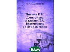 Письма И.И. Дмитриева к князю П.А. Вяземскому 1810-1836 годов