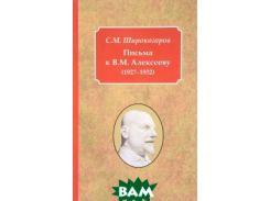 Письма к В.М. Алексееву (1927-1932)