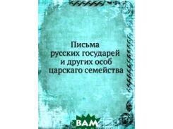Письма русских государей и других особ царскаго семейства. том 4