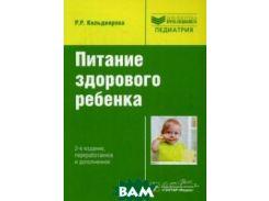 Питание здорового ребенка. Руководство