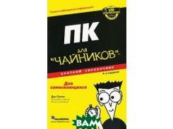 ПК для чайников. Краткий справочник. 4-е издание