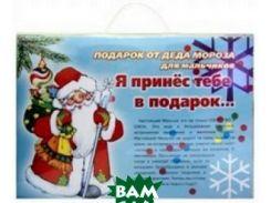 Подарок от Деда Мороза для мальчиков. Я принес тебе в подарок... (количество томов: 3)